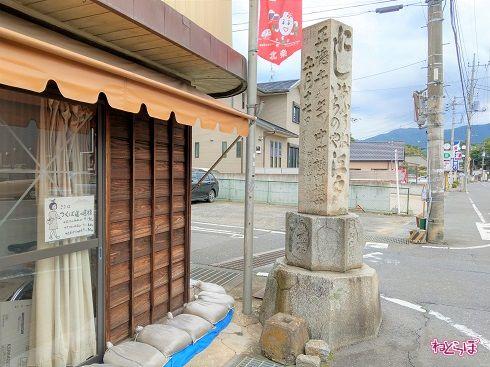 県道の入口には石碑が
