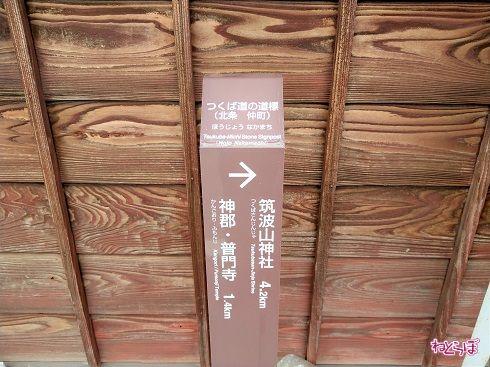 筑波山神社まで4.3km