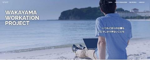 ワーケーション 砂浜PC