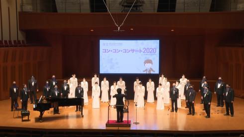 コン・コン・コンサート 2020