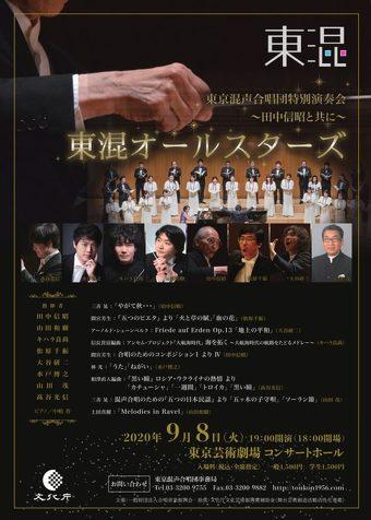 東京混声合唱団特別演奏会〜田中信昭と共に〜『東混オールスターズ』