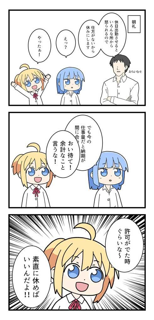 ブラック企業 労働者 連休 フィクション 漫画 木村まつり
