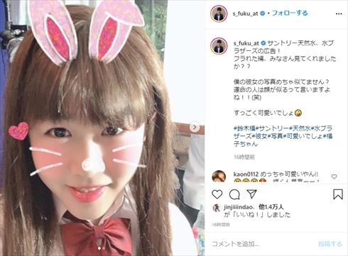 鈴木福 女装 インスタ 水好きブラザーズ 彼女
