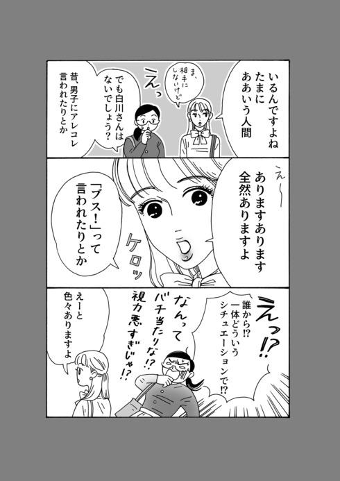 メンタル強め美女 白川さん02