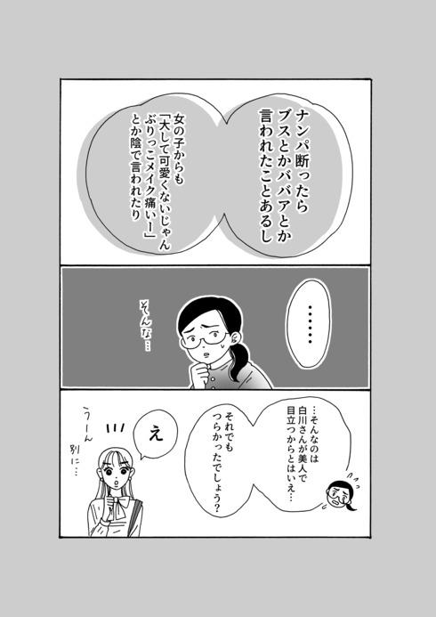 メンタル強め美女 白川さん03