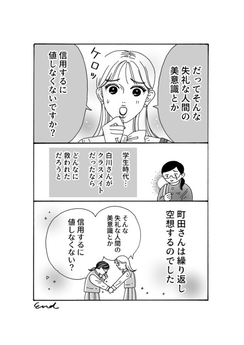 メンタル強め美女 白川さん04