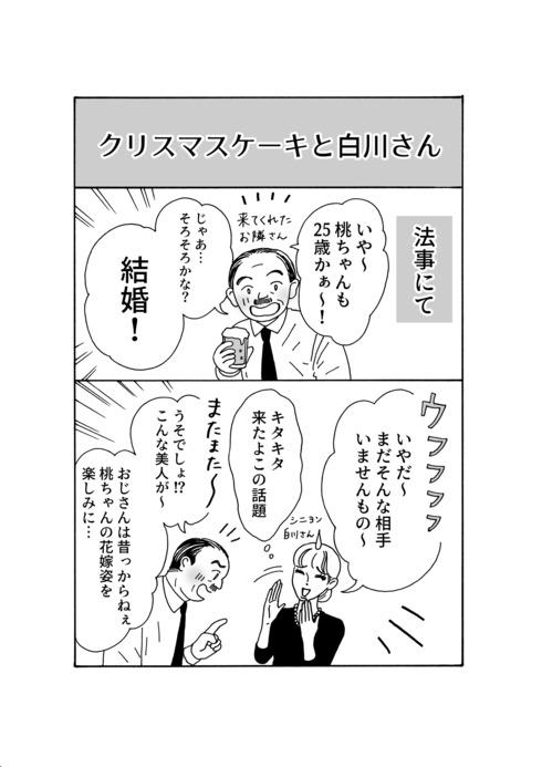 メンタル強め美女 白川さん05