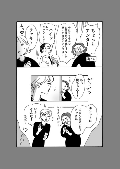 メンタル強め美女 白川さん06
