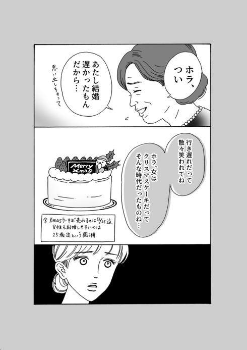 メンタル強め美女 白川さん07
