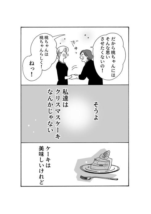 メンタル強め美女 白川さん08