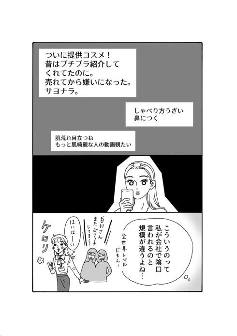 メンタル強め美女 白川さん10