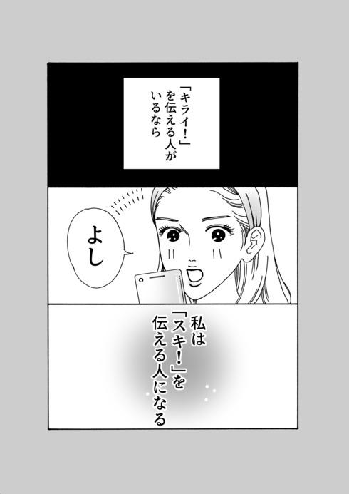 メンタル強め美女 白川さん11
