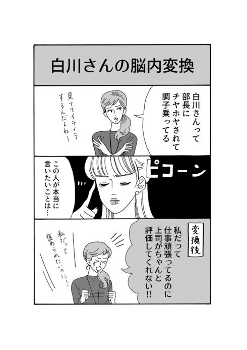 メンタル強め美女 白川さん13