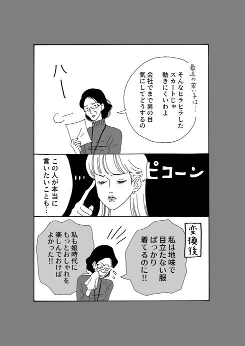 メンタル強め美女 白川さん14