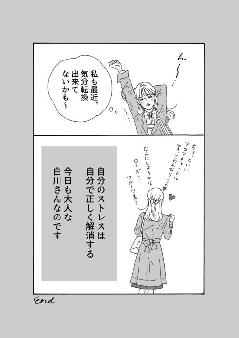 メンタル強め美女 白川さん16