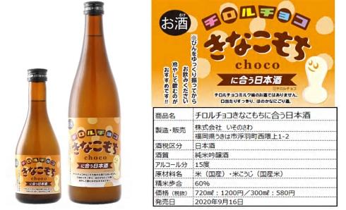 チロルチョコ 日本酒