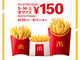 「マックフライポテト」全サイズ150円キャンペーン、8月19日から ポテト型タイマーが当たる「ティロリティロリ」キャンペーンも同時開催