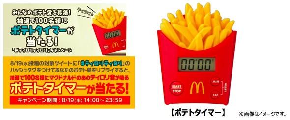 「マックフライポテト」全サイズ150円キャンペーン