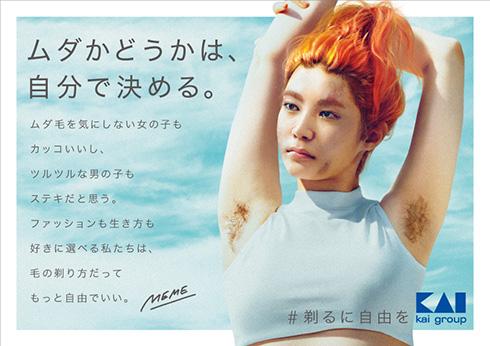 貝印、脱毛や剃毛の自由を呼びかける広告「ムダかどうかは、自分で決める。」を公開 「すばらしい」「かっこいい」と共感の声