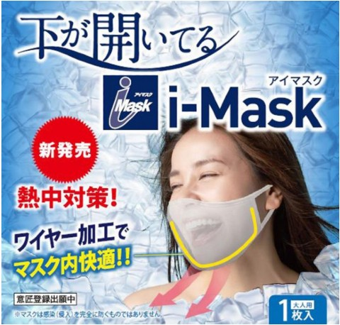 下が開いてるi-Mask(アイマスク)