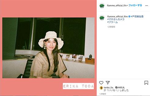 戸田恵梨香 フラーム Instagram