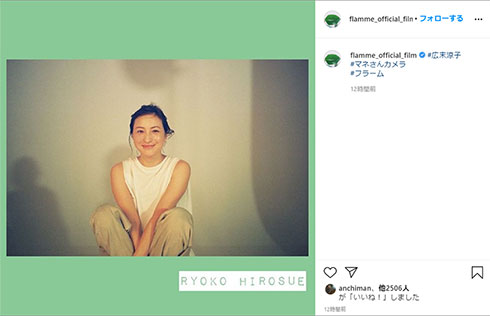 広末涼子 フラーム Instagram
