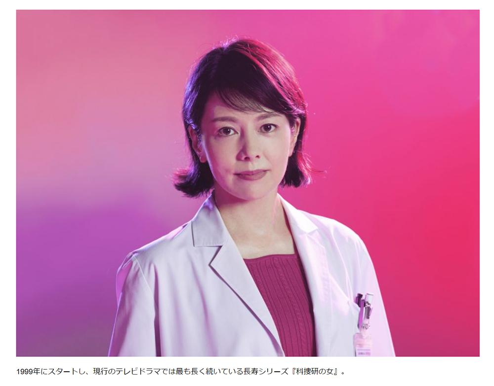 土門 科捜研 さん 降板 の 女