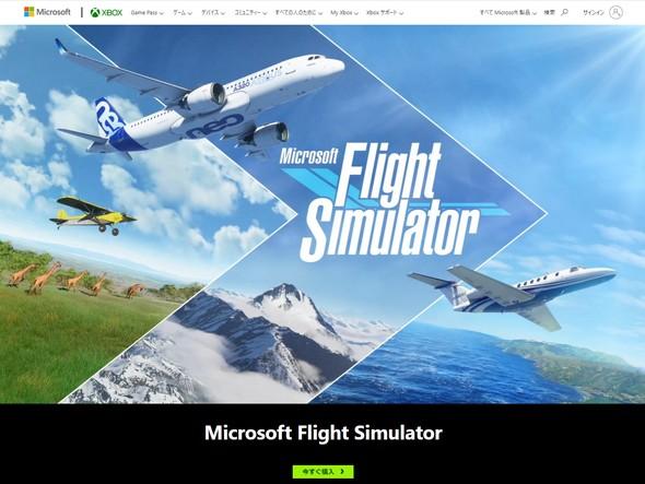 マイクロソフト フライトシミュレーター 2020