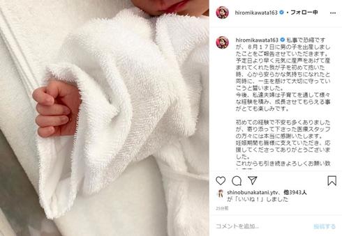 川田裕美 フリーアナウンサー 妊娠 出産 男の子
