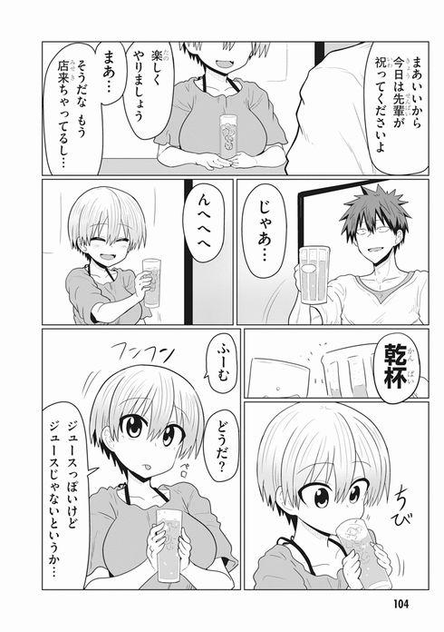 宇崎ちゃんは遊びたい!