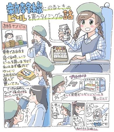 鉄道 青春18きっぷ 新幹線 ビール 駅弁