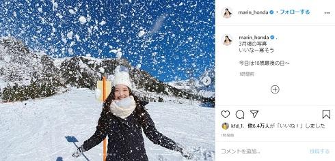 本田真凜 スキー場
