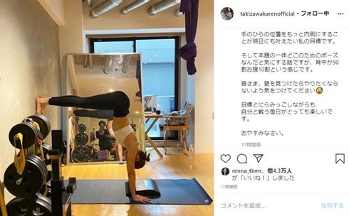 滝沢カレン トレーニング 90割 ジム 運動