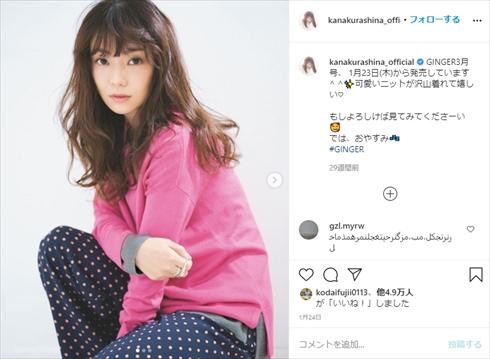 倉科カナ 髪形 ヘアスタイル ベリーショート ショートカット インスタ