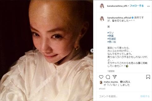 倉科カナ 髪形 ヘアスタイル ベリーショート ショートカット インスタ 坊主