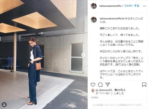 滝沢カレン 日本語 文章 コーデ インスタ