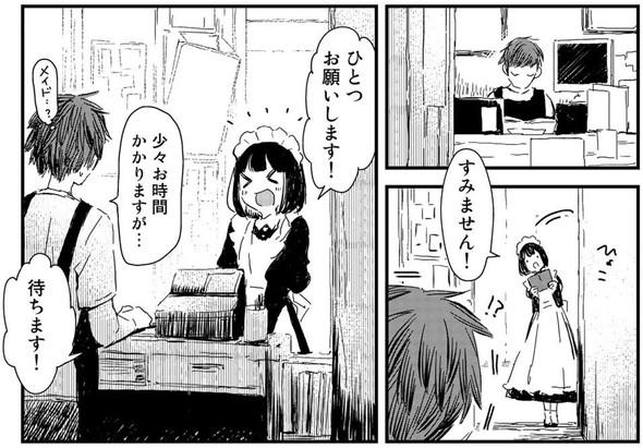 前屋進 メイドさんは食べるだけ コミックDAYS たい焼き 漫画
