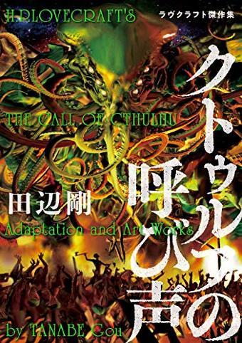 クトゥルフの呼び声 ラヴクラフト傑作集 (ビームコミックス)Kindle版