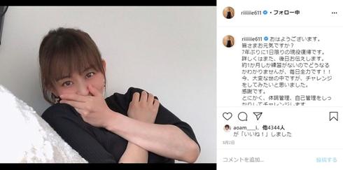 田中理恵 体操 復活 24時間テレビ
