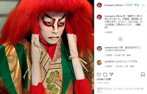 市川染五郎 歌舞伎役者 歌舞伎ましょう 連獅子 仔獅子 絵画 YouTube