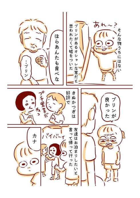 おばあちゃんとの思い出03