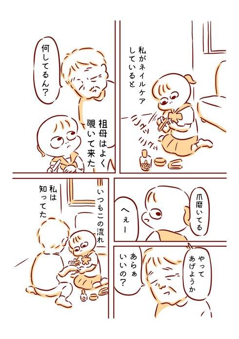 おばあちゃんとの思い出07