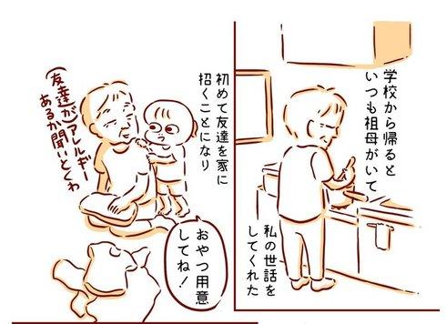 おばあちゃんとの思い出09