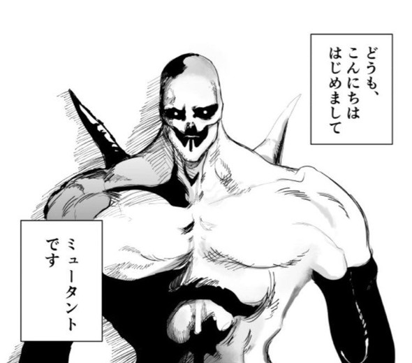 ミュータント 漫画 核戦争 荒廃 SF 魔木