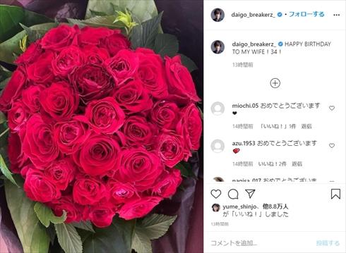 DAIGO 北川景子 誕生日 34歳 バラの花束 インスタ 第1子