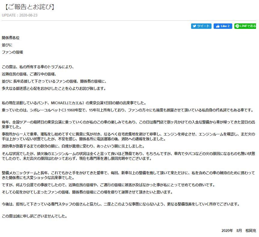 ソフィア松岡充の【ご報告とお詫び】