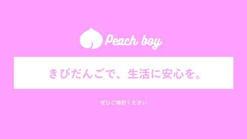 桃太郎 プレゼン スライド イヌ・サル・キジ 鬼退治 Peach boy きび団子 給付
