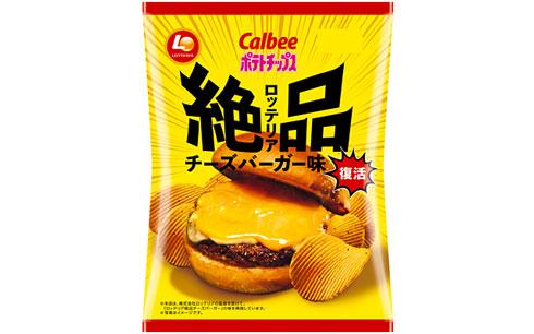 ポテトチップス ロッテリア 絶品チーズバーガー味 カルビー コラボ