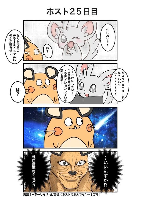 オタク対談 阿散井恋次