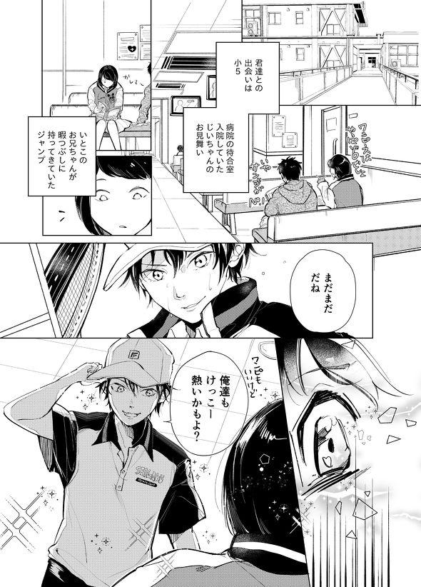 テニスの王子様と人生